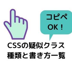 【CSS】疑似クラスの種類と書き方一覧【コピペOK・具体例あり】