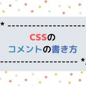【CSS】コメントの書き方【文法や書くべき内容を現役エンジニアが解説】