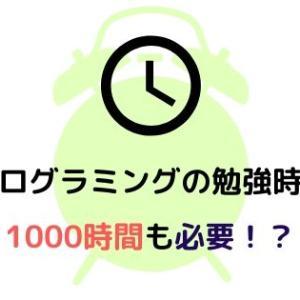 プログラミングの勉強時間 就職までに1000時間いるって本当?