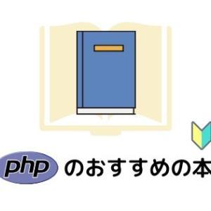 PHPのおすすめの本 初心者はこれを読むべき3選【Laravel】