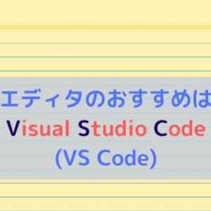 【プログラミング】エディタのおすすめはVS Code【軽くて高機能】