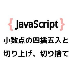 JavaScriptで小数点の四捨五入、切り上げ、切り捨て【コピペOK】