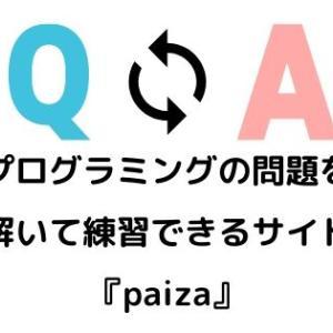 プログラミングの問題を解いて練習できるサイト「paiza」が学習に便利