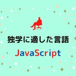 【プログラミング】独学に適した言語はJavaScript【環境構築不要】