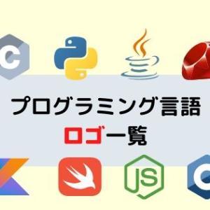 プログラミング言語のロゴ一覧(フレームワークあり)【34種類】