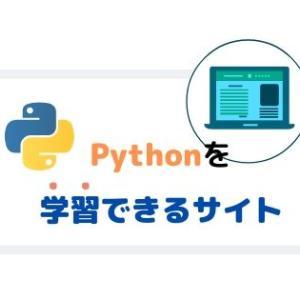 Pythonの学習や勉強できるサイトを厳選【初心者~中級者】