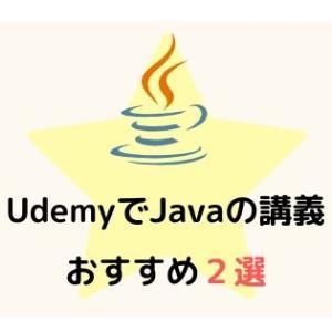 UdemyでJavaのおすすめの講義2選【サーブレット学習あり】