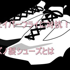 箱根駅伝区間賞の島津雄大選手だけミズノ製のプロトタイプシューズを履いていた!