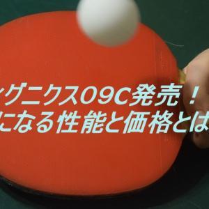 【バタフライ】春の新商品にディグニクス09Cが発表!気になる性能や値段は?