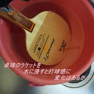 卓球の新品ラケットを水に浸すと打球感の変化は?茹でるとグリップが外れる可能性も?