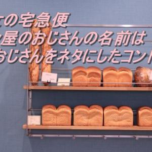 魔女の宅急便のパン屋のおじさんの名前は?おじさんをネタにしたコントが笑える!