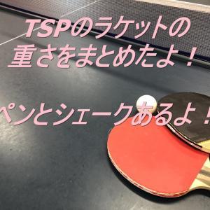 TSPのラケットの重さのまとめ!板厚やブレードの大きさも分けたよ