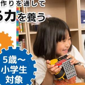 【横浜市港南区】ロボット教室・プログラミング教室、小学生向け徹底比較!