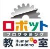 【チャレンジ学習塾】ヒューマンアカデミーロボット教室 あきる野五日市教室について
