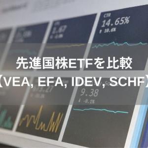 先進国株ETFを比較【VEA, EFA, IDEV, SCHF】