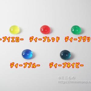 100円ショップで買えるリッチカラーUVレジンのディープ5色を比較