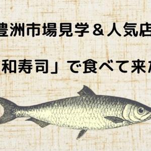 豊洲市場見学&大人気・おすすめ寿司店【大和寿司】で食べてきたよ。