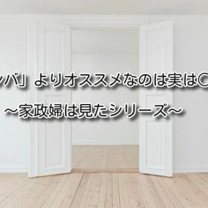 「ルンバ」よりオススメなのは実は○○!〜家政婦は見たシリーズ〜