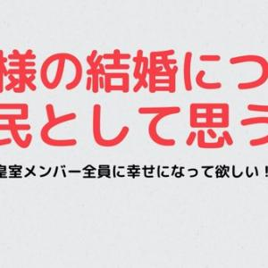 眞子様と小室圭さんの結婚について思うこと。個人ブログのつぶやき