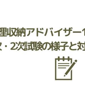 整理収納アドバイザー資格1級1次試験と2次試験の様子と対策【ブログ】