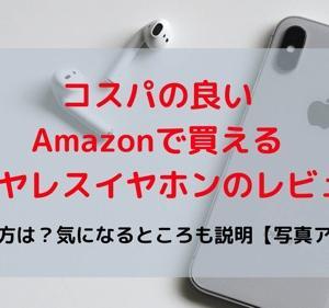 コスパの良いAmazonでおすすめのワイヤレスイヤホンは?使い方も説明。