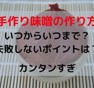 【写真あり】味噌大豆1kgの作り方。いつからいつまで?おいしく作るコツ