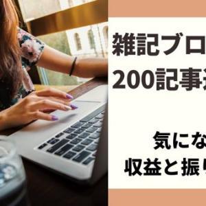 雑記ブログ200記事到達。気になる収益と振り返り&反省点5つ。