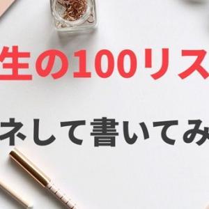「人生の100のリスト」を読んで、やりたいことを書いてみた!