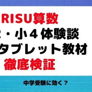 RISU(リス)算数小2・小4体験談。中学受験に効く?人気タブレット教材の徹底検証。