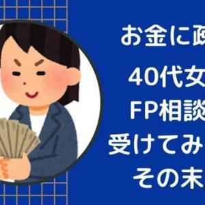 お金に疎い40代女がFP相談を受けてみた!体験談とその末路