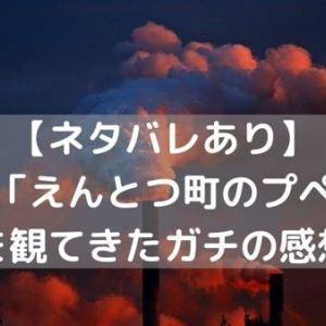つまらない?【ネタバレあり】映画「えんとつ町のプペル」を観てきたガチの感想