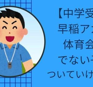 【中学受験】早稲アカは体育会系でない子もついていけるのか?