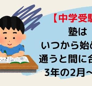 【中学受験】塾はいつから始める・通うと間に合う?3年の2月〜4年