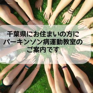千葉県にお住まいの方にパーキンソン病運動教室のご案内です