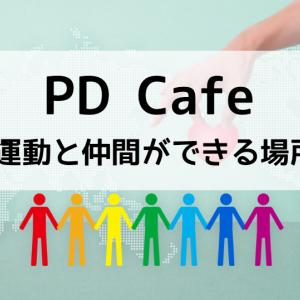 """""""PD Cafe""""=運動と仲間ができる場所"""