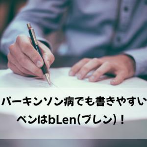 パーキンソン病でも書きやすいペンはbLen(ブレン)!