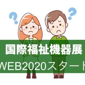 国際福祉機器展WEB2020スタート