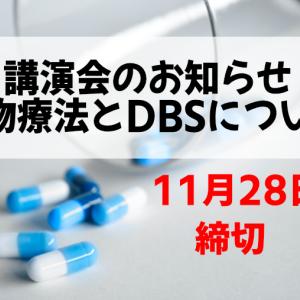講演会のお知らせ 薬物療法とDBSについて