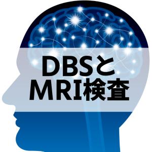 DBSとMRI検査