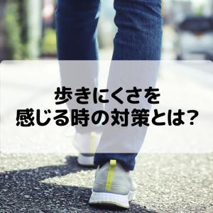 歩きにくさを感じる時の対策とは?