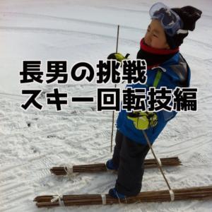 息子の挑戦 スキーの回転技
