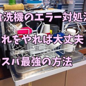食洗機エラー対処法。コスパ最強の修理方法がある
