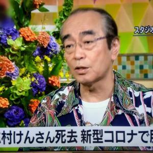 志村けんさんの訃報で思うこと