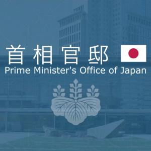 首相官邸に意見書を送ってみた!