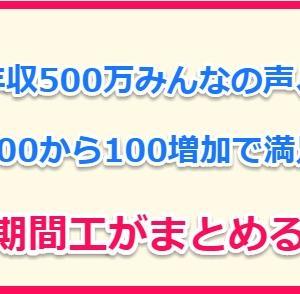 年収500万みんなの声、400から100増加で満足【期間工がまとめる】
