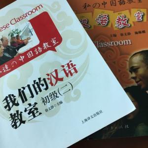上海駐妻の中国語勉強法について〜大切なのは比べない・焦らないこと〜