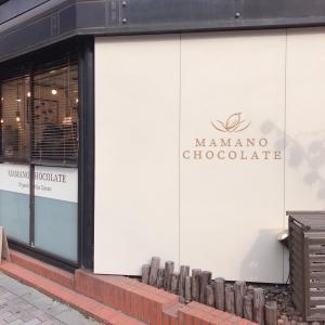 【MAMANO CHOCOLATE 赤坂見附本店】世界で2%しかない、オーガニックカカオ豆を使用したチョコレート専門店。