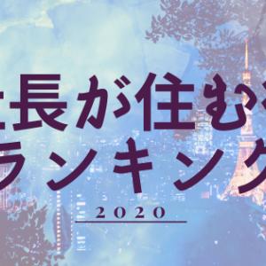 【東京版】お金持ちが住む街はどこ?社長が住む街ランキング2020