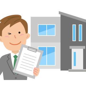 中古住宅を購入『契約、ローン、引き渡し』までの流れと気を付けるポイント