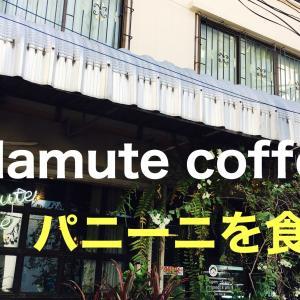 『Malamute Coffe』パタヤカンの隠れ家的カフェ!